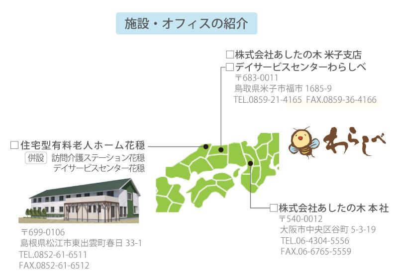 施設・オフィスの紹介